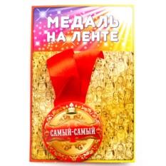Медаль Самый-самый