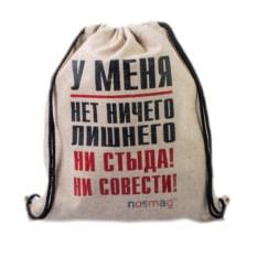 Набор носков в мешке с надписью «Ничего лишнего»