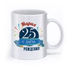 Именная кружка с вашей датой «С Днем рождения»