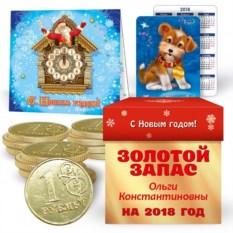 Подарочный набор «Золотой запас человека на 2018 год»