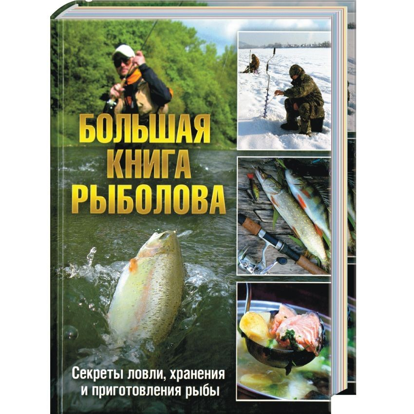 Книга Большая книга рыболова