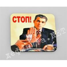 Подставка под кружку «Помни свою норму!»