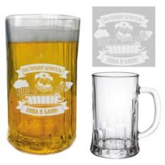 Пивная кружка с гравировкой Настоящий ценитель пива и бани