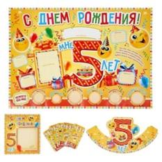 Набор для проведения праздника С Днем Рождения, 5 лет!