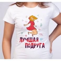 Женская футболка с рисунком Лучшая подруга