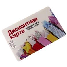 Флешка кредитка Дисконтная карта на 4GB