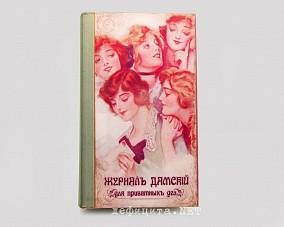 Книга-сейф «Дамский журнал»