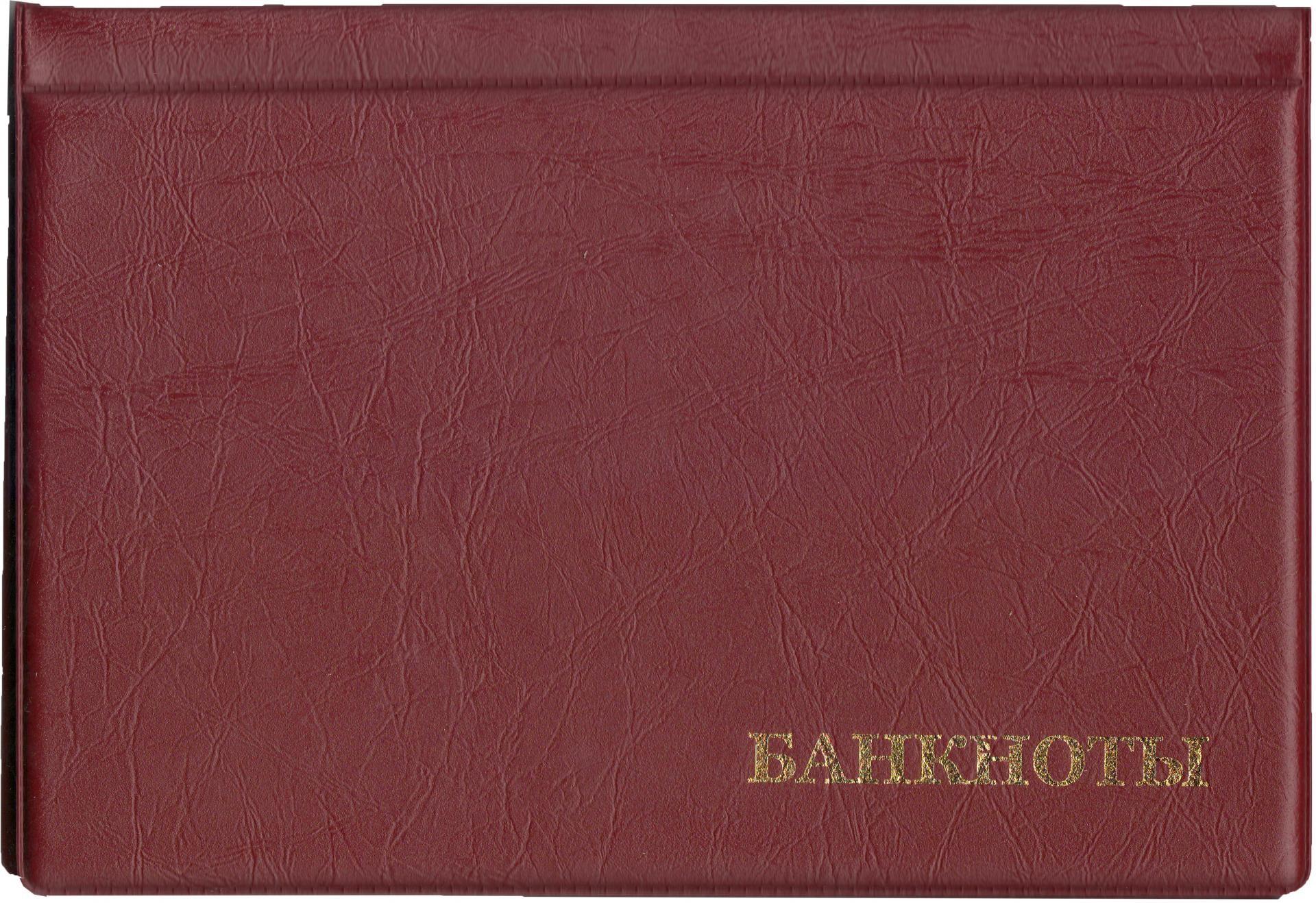 Красный альбом для нумизматики на 24 банкноты