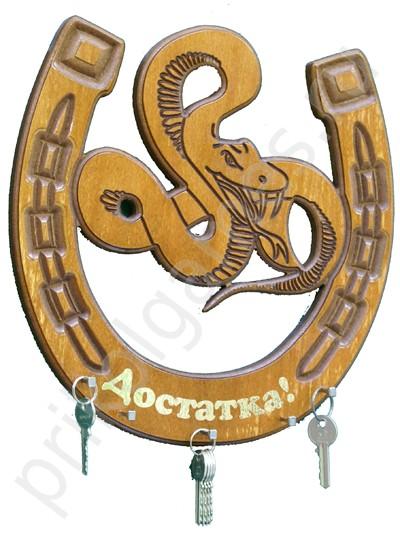 Ключница Подкова со змеей и пожеланием: Достатка!