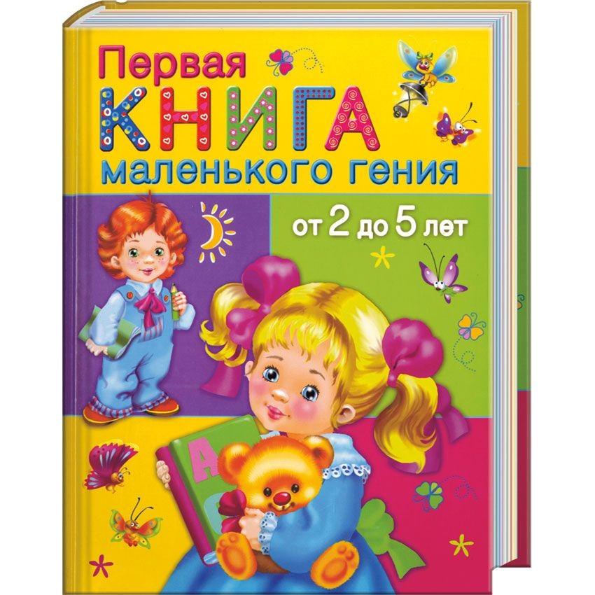 Книга Первая книга маленького гения от 2 до 5 лет