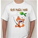 Мужская футболка Вся рыба моя