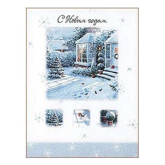 Открытка «С Новым Годом» (зимняя сказка)