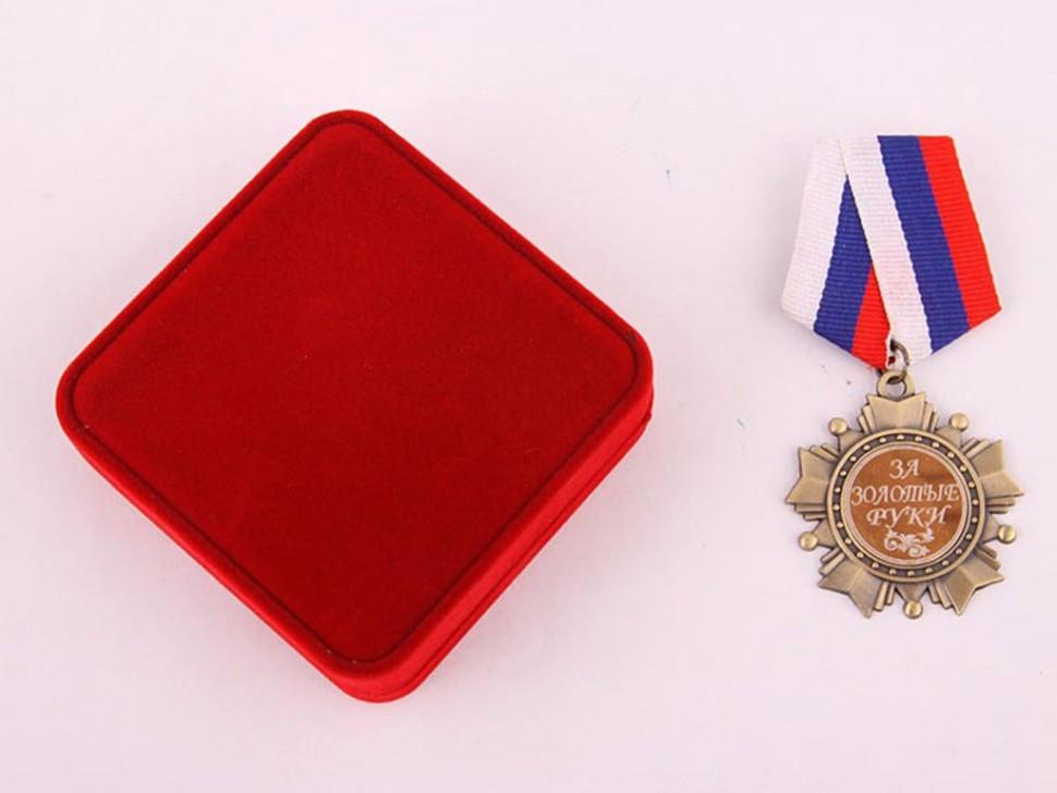 Подарочный орден За золотые руки