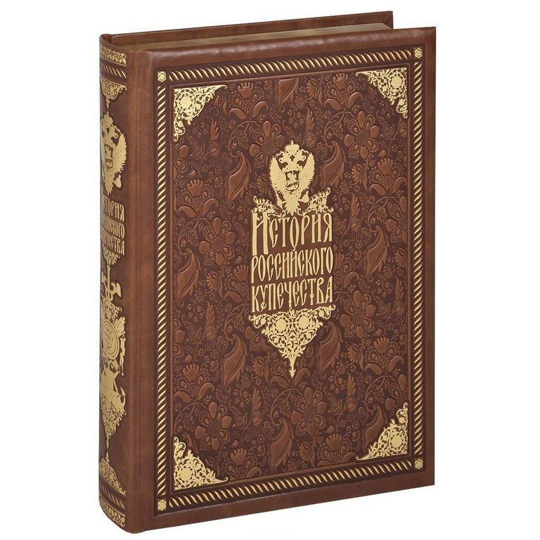 Подарочная книга История российского купечества
