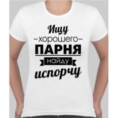 Женская футболка Ищу хорошего парня