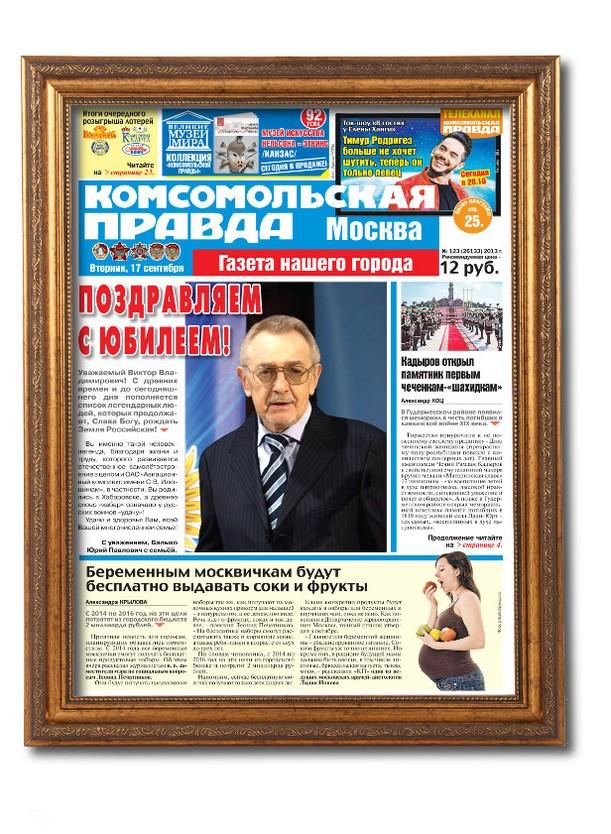 Поздравительная газета на день рождения 85 лет, Люкс