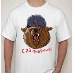 Мужская футболка 23 февраля. Медеведь