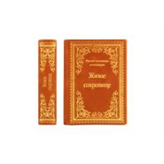 Книга «Живое сокровище»