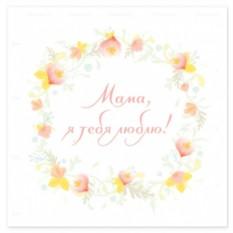 Открытка на магните «Мама, я люблю тебя!»