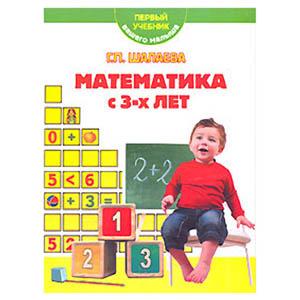 Математика с 3-х лет. Шалаева Г.П.