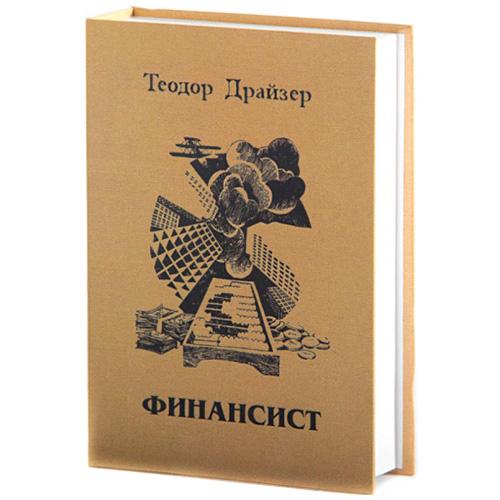 Книга-сейф «Финансист»