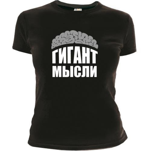 Женская футболка Гигант мысли