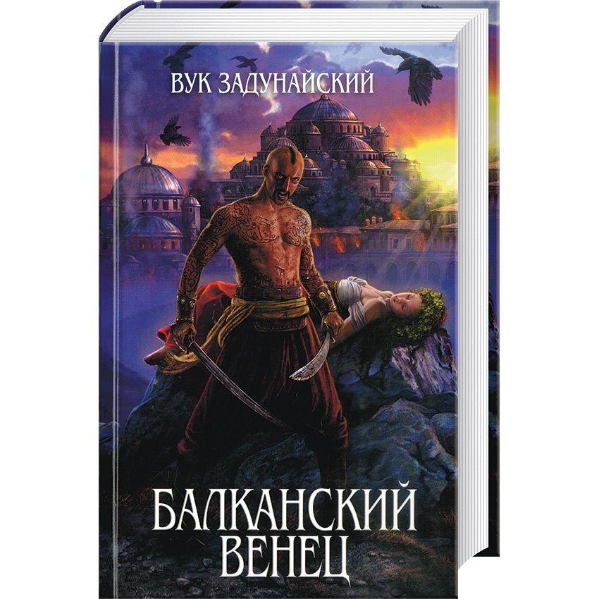Книга Балканский венец