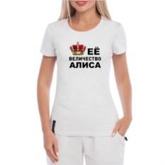 Белая женская футболка Ее величество
