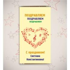 Именная шоколадная открытка «Любовь к музыке»