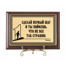 Подарочная плакетка Первый шаг. Сенека