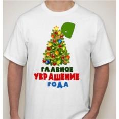 Мужская новогодняя футболка Главное украшение года