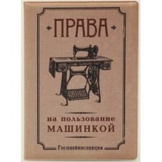 Обложка для автодокументов Права на пользование машинкой