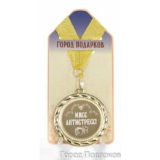 Подарочная медаль Мисс антистресс!