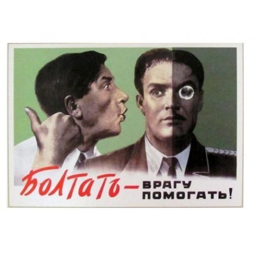 Открытка Болтать – врагу помогать!, 1954