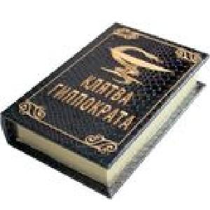 Книга-шкатулка Клятва Гиппократа