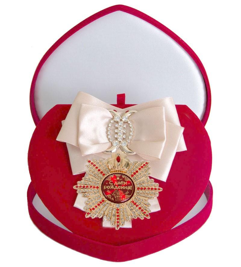 Большой Орден с кремовой лентой С Днем Рождения!