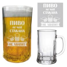 Пивная кружка с гравировкой Пиво не чай!