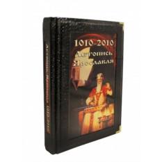 Подарочная книга Летопись Ярославля 1010 - 2010 гг.