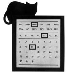 Настенный календарь Черный кот