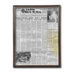 Поздравительная газета Заря Востока в раме Элеганс
