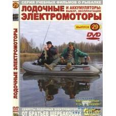 DVD-диск Лодочные электромоторы и аккумуляторы...