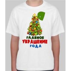 Детская новогодняя футболка Главное украшение года