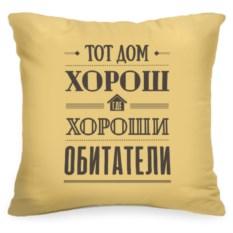 Декоративная подушка с цитатой Тот дом хорош...