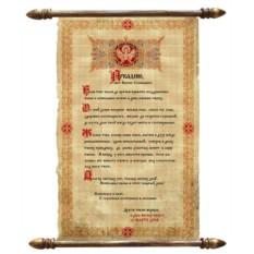 Древнерусское поздравление мужчине к событию, папирус