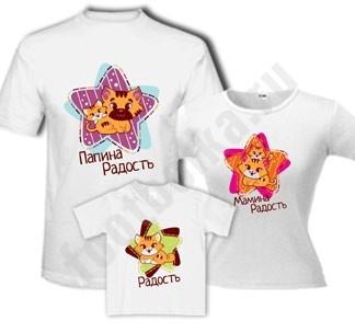 Одинаковые футболки для семьи Радость