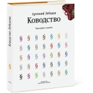 Книга «Ководство»