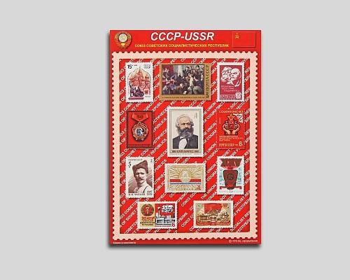 Сувенирный набор марок «СССР»