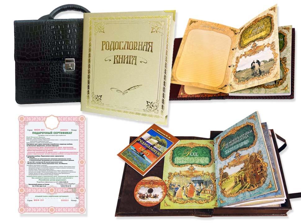 Родословная книга Классическая в портфеле