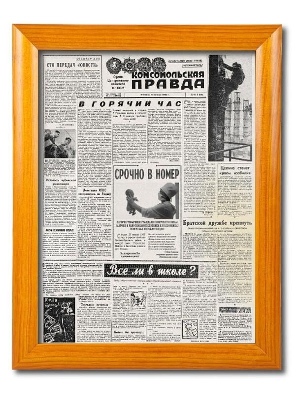 Поздравительная газета Комсомольская правда