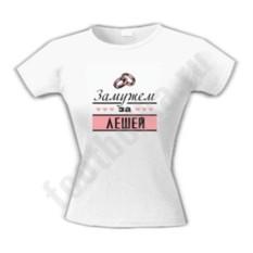Женская футболка Замужем за Лешей